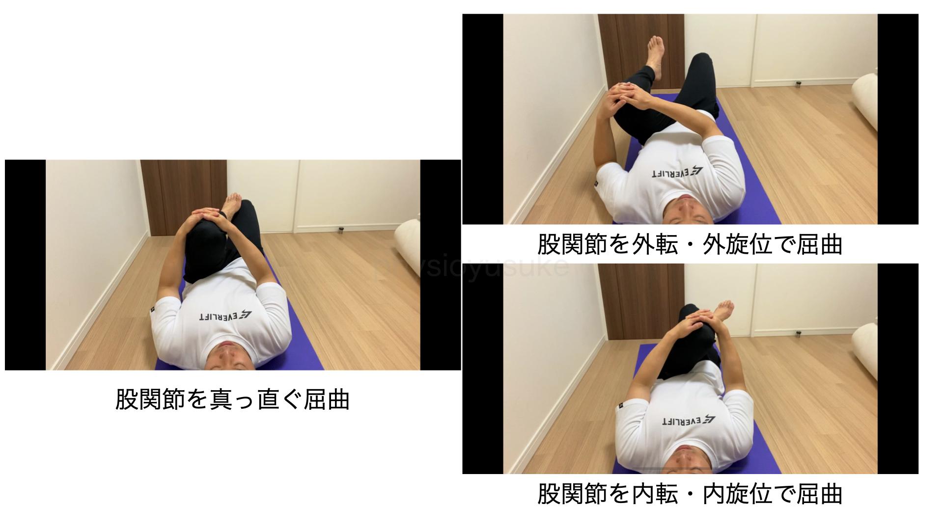 腰痛体操、股関節、運動、ストレッチ、股関節屈曲ストレッチ