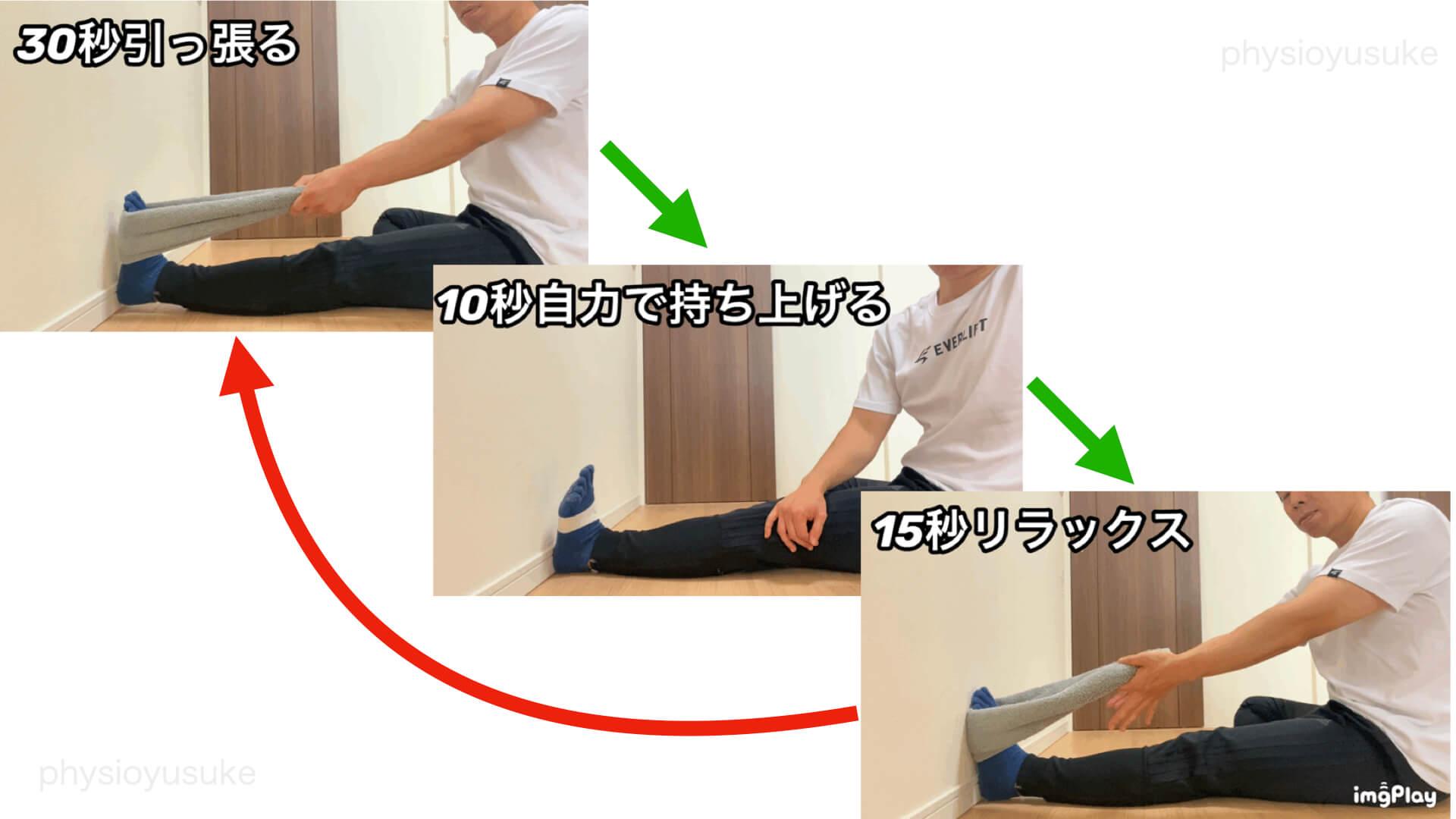 足関節ストレッチ
