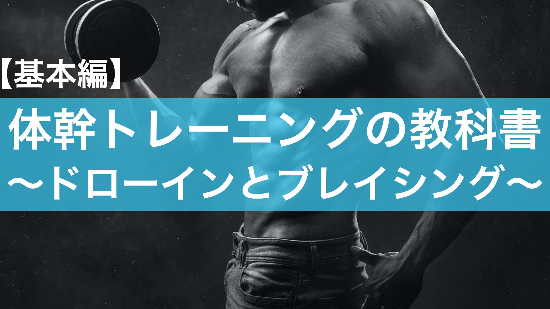 体幹トレーニングの教科書