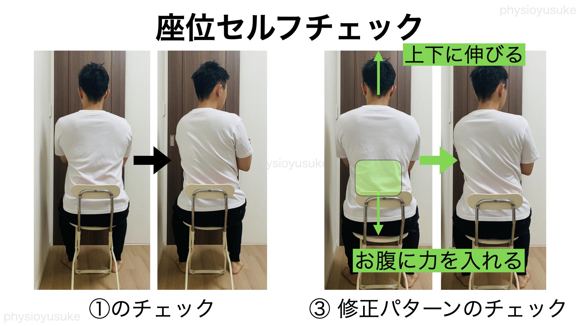回旋型腰痛、座位セルフチェック