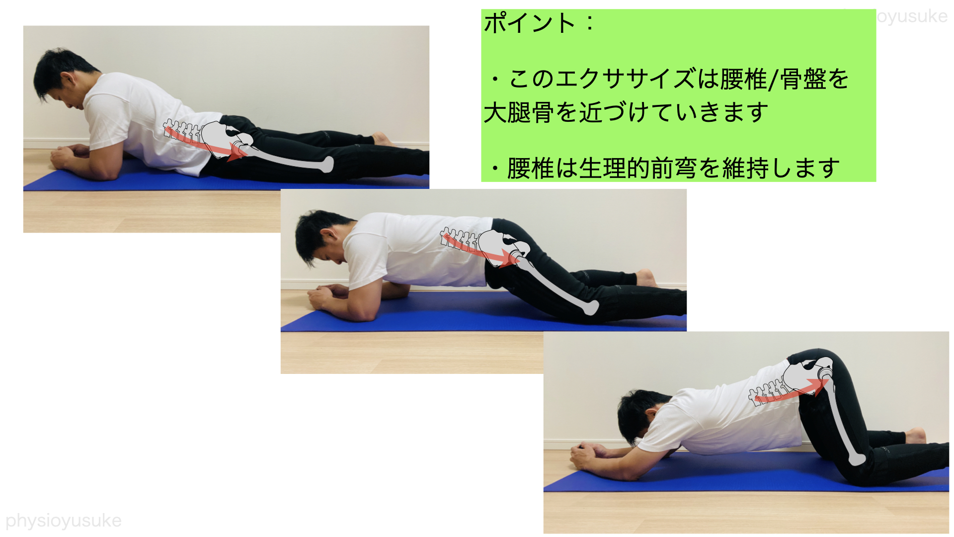 腸腰筋エクササイズ