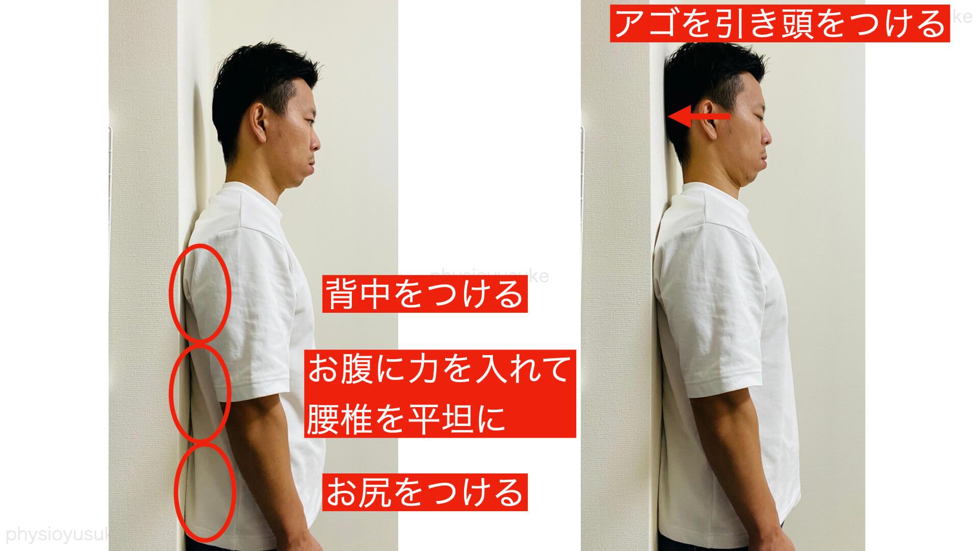 胸椎の可動性テスト