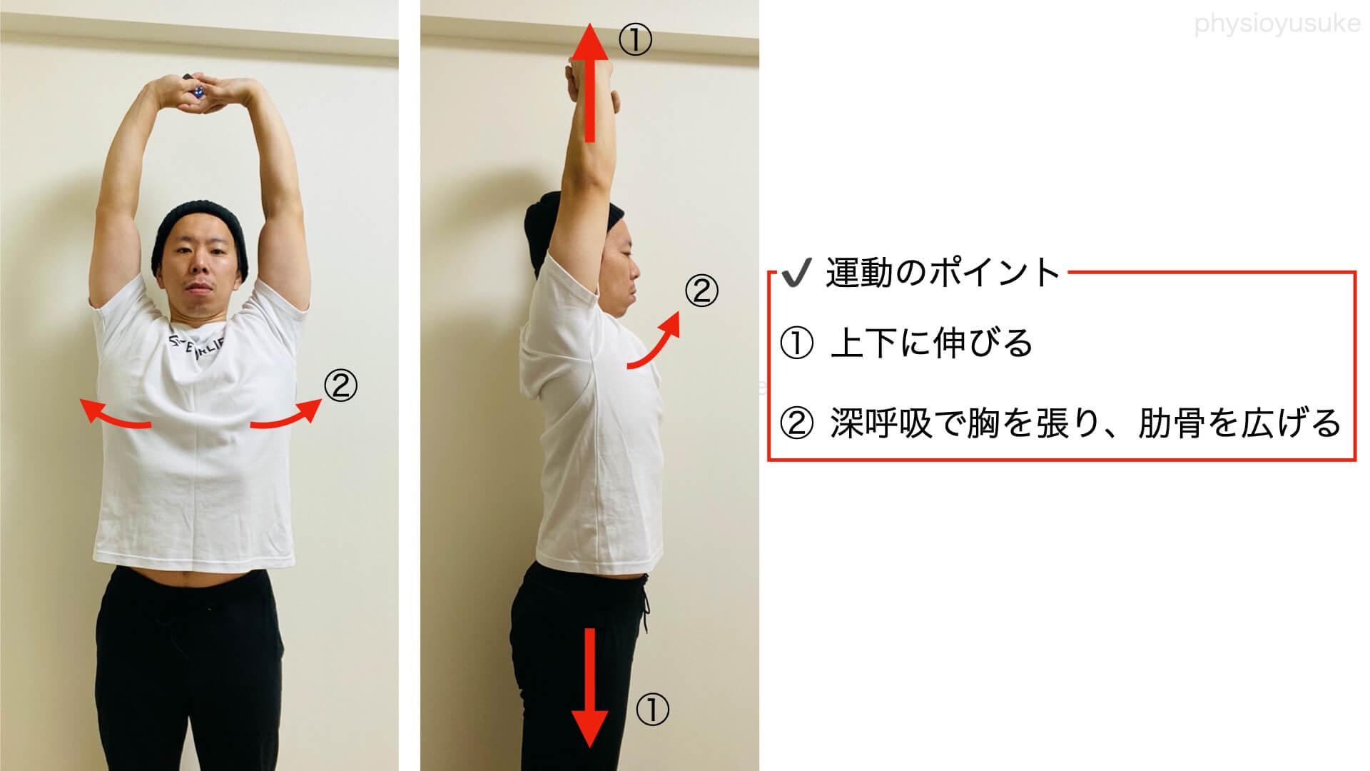 背伸びの運動、肩こり